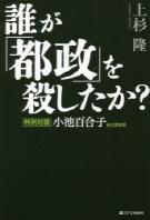 誰が「都政」を殺したか? 特別對談小池百合子東京都知事