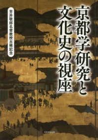 京都學硏究と文化史の視座 芳井敬郞名譽敎授古稀記念