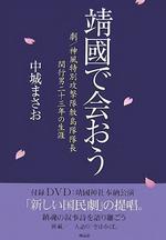 靖國で會おう 劇/神風特別攻擊隊し島隊隊長關行男二十三年の生涯
