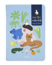 New 컬러 어린이성경(파랑)(예배용)(중단본)(개역개정)(색인)