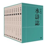 이문열 수호지 1-10권 세트