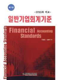 IFRS와 비교 일반기업회계기준