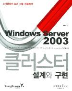 클러스터 설계와 구현(WINDOWS SERVER 2003)