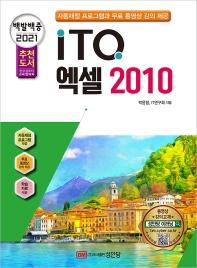 백발백중 ITQ 엑셀 2010(2021)