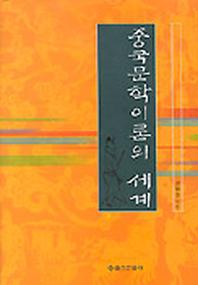 중국문학 이론의 세계