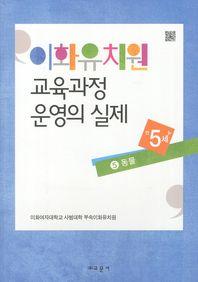이화유치원 교육과정 운영의 실제. 5: 동물(만5세)