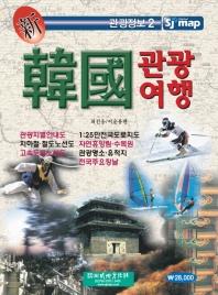 신 한국관광여행