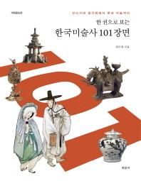 한 권으로 보는 한국미술사 101장면