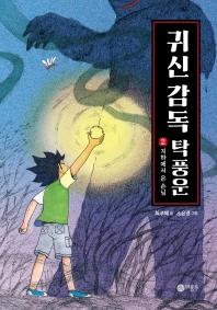 귀신 감독 탁풍운. 2