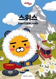 저스트고 스위스(2020-2021)(카카오프렌즈 스페셜 에디션)
