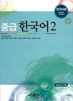 중급 한국어 2: 한국어판