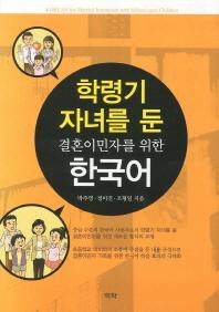 학령기 자녀를 둔 결혼이민자를 위한 한국어