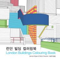 런던 빌딩 컬러링북