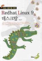 처음사용자를 위한 REDHAT LINUX 9 데스크탑
