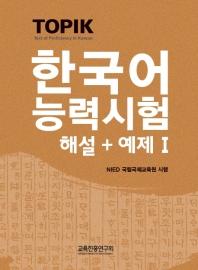 한국어능력시험TOPIK. 1(해설+예제)(부록CD포함)