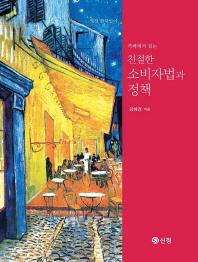 멋진 한국인이 까페에서 읽는 친절한 소비자법과 정책