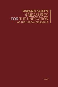 서광하의 한반도 통일 4대 방안(Kwang Suh's 4 Measures FOR the Unification of the Korean Peninsula)