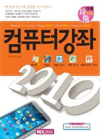 컴퓨터강좌 2010