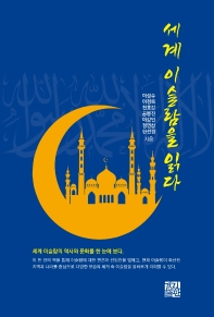 세계 이슬람을 읽다