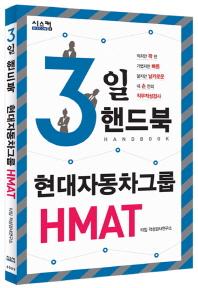 3일 핸드북 현대자동차그룹 HMAT