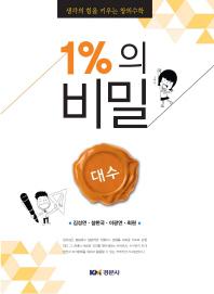 1%의 비밀: 대수