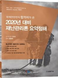방재관안전직 합격자가 쓴 재난관리론 요약정해(2020 대비)
