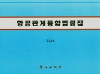 항공관계통합법령집(2021)