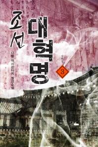 조선 대혁명. 3: 대혁명