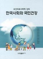 한국사회와 국민건강