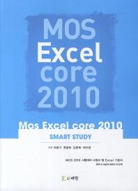 MOS Excel Core 2010(2013)