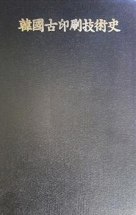한국고인쇄기술사