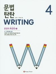 문법 탄탄 Writing. 4: 문장의 확장편 2
