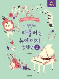 이정환의 파퓰러&뉴에이지 컬렉션. 2