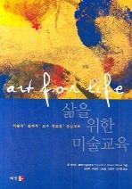 삶을 위한 미술교육