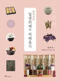 한국인의 일생의례와 의례음식