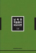 남북한 학술용어 비교사전: 인문