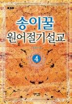 송이꿀 원어절기설교. 4