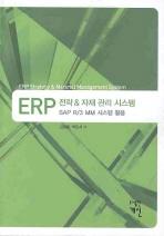 ERP 전략 자재 관리 시스템
