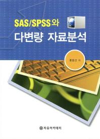 SAS SPSS와 다변량 자료분석