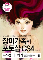 장미가족의 포토샵 CS4 무작정 따라하기
