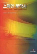 작품으로 읽는 스페인 문학사
