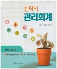 전략적 관리회계