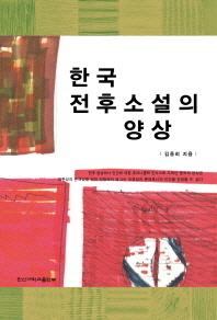 한국 전후소설의 양상