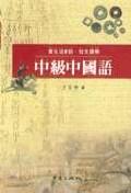 중급중국어