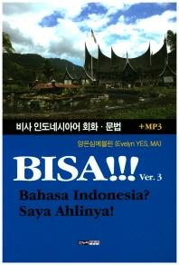 비사 인도네시아어 회화 문법