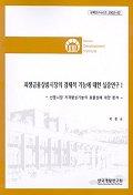 파생금융상품시장의 경제적 기능에 대한 실증연구 1
