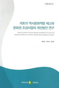 국토의 역사문화역량 제고와 문화권 조성사업의 개선방안 연구