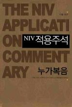 NIV 적용주석: 누가복음