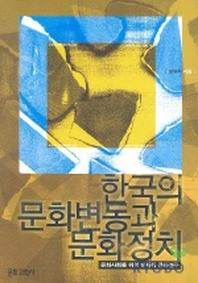 한국의 문화변동과 문화정치