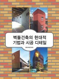 벽돌 건축의 현대적 기법과 시공 디테일
